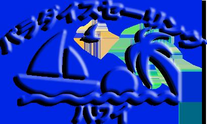 パラダイス・セーリング・ハワイ